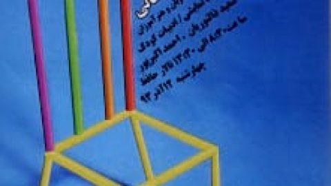 برگزاری نشست تخصصی ادبیات داستانی برای دانش آموزان رشته انیمیشن در شیراز