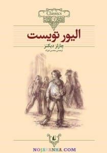 Oliver Twist-nojavanha (2)
