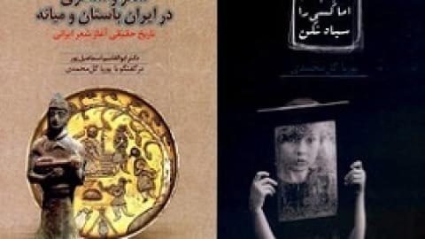 حذف دوهزار سال ادبیات ایرانی