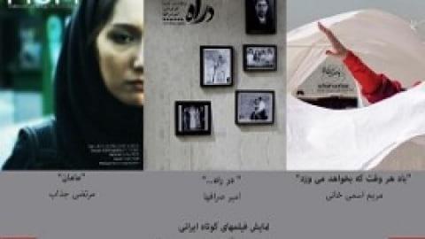اولین اکران فیلم های کوتاه ایرانی در پردیس سینمایی قلهک