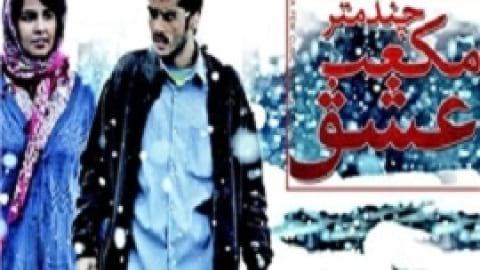 آغاز اکران «چند متر مکعب عشق» در ۱۶ سینمای تهران
