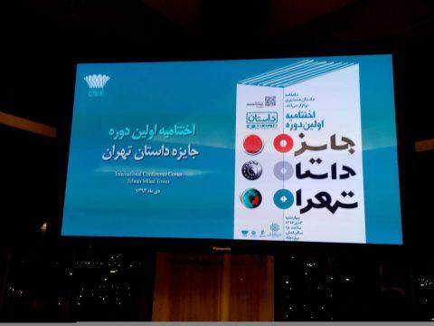 """مراسم اختتامیه اولین دوره """"جایزه داستان تهران"""" برگزار شد"""