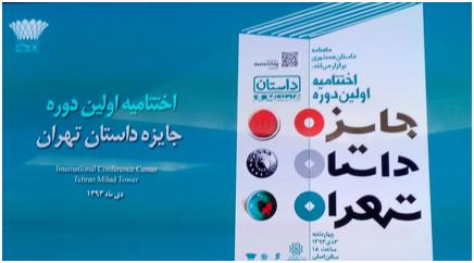 داستان تهران (1)