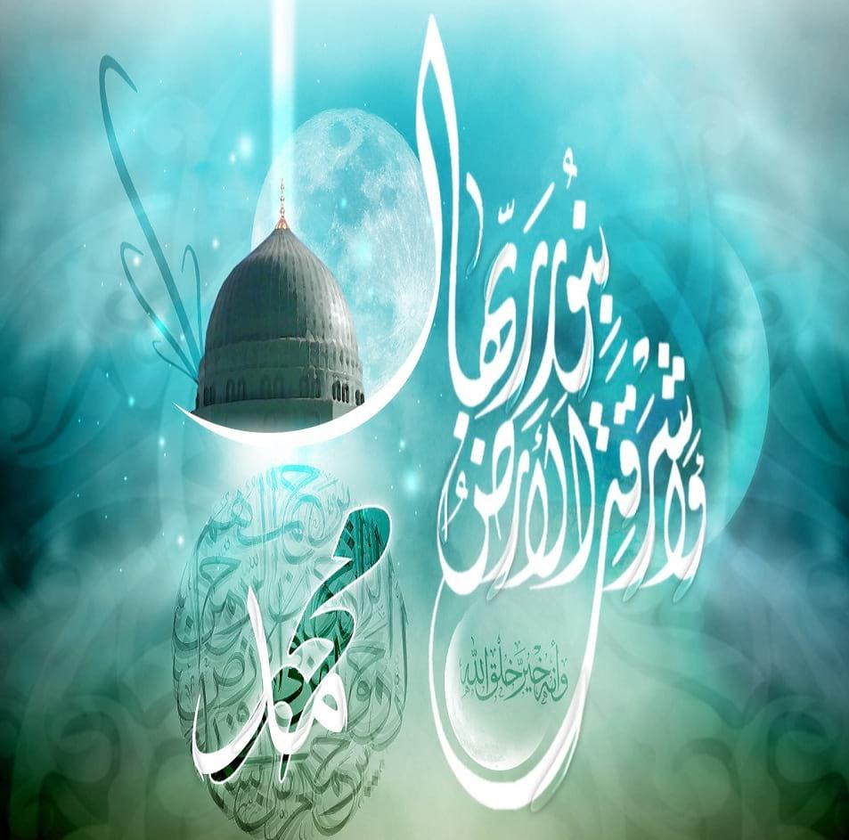 در ستایش پیامبر رحمت حضرت محمد (ص)