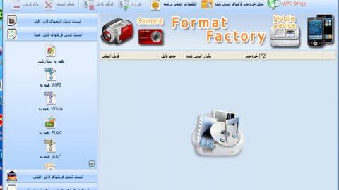 آموزش نرم افزار format factory (قسمت ۱)