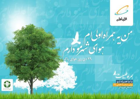 کمپین «هوای شهرمو دارم» اجرا میشود