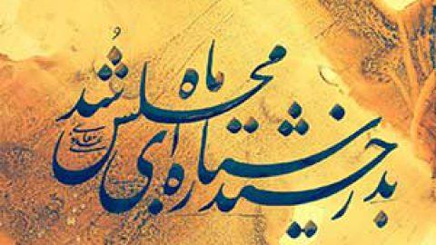 شعر (طلوع محمد)مهدی سهیلی همراه با آواز شجریان وایرج