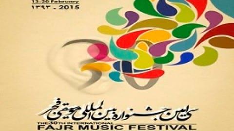 آغاز جشنواره موسیقی فجر در گرگان