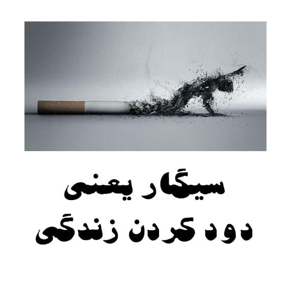 سیگار یعنی...؟