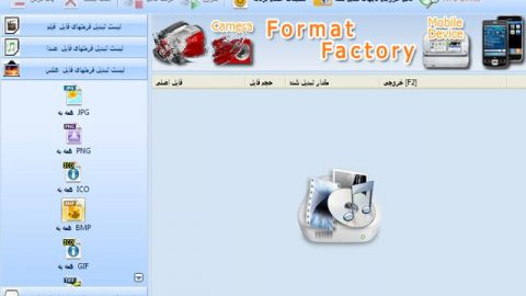 آموزش نرم افزار format factory (قسمت ۴)