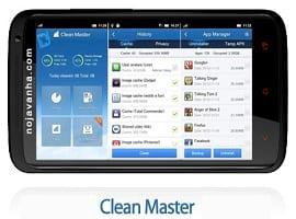 اپلیکیشنClean Master - نرم افزار پاکسازی گوشی
