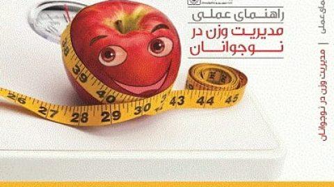 """کتاب """"راهنمای عملی مدیریت وزن در نوجوانان"""" منتشر شد"""