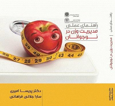 کتاب مدیریت وزن