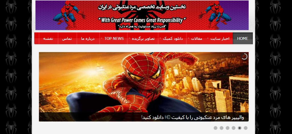 سایت مرد عنکبوتی