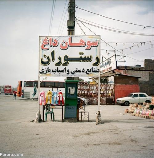 زندگی ایرانی (10)
