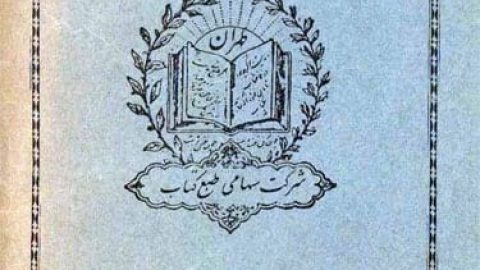 نگاهی به کتاب دینی ابتدایی در سال ۱۳۳۱ شمسی