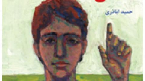 معرفی کتاب خائن دو جانبه