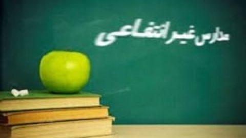 اعلام نرخ شهریه مدارس غیرانتفاعی بعد از امتحانات خردادماه