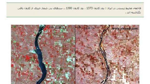 آیا این تصویر هوایی، فاجعه رودخانه کارون است؟