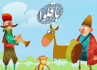 باقلوا یک بازی شیرین و دوست داشتنی ایرانی