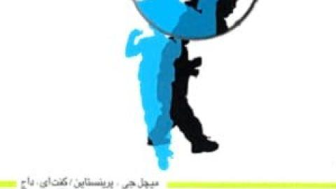 کتاب «شناخت تأثیر گروههای همسال بر کودکان و نوجوانان» منتشر شد