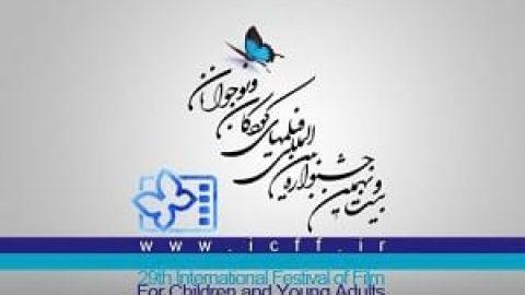 انتشار فراخوان بیست و نهمین جشنواره فیلم های کودکان و نوجوانان