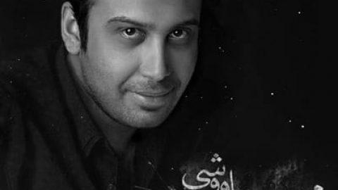 """دانلود آهنگ زیبای """"غیر معمولی"""" از محسن چاووشی"""