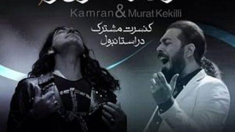 کنسرت مشترک خواننده ایرانی و خواننده ترک