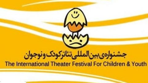 ۶۸ گروه خارجی متقاضی حضور در جشنواره تئاتر کودک و نوجوان
