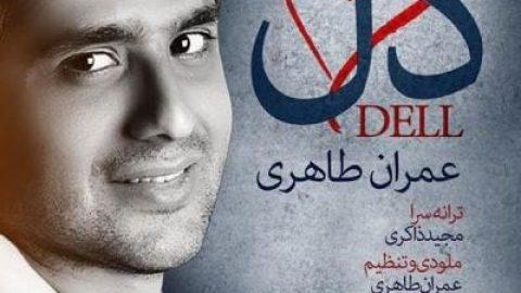 """دانلود آهنگ زیبای """"دل"""" از عمران طاهری"""