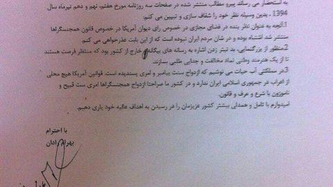 بهرام رادان: حرف هایم در شان ملت ایران نبود/عذرخواهی می کنم