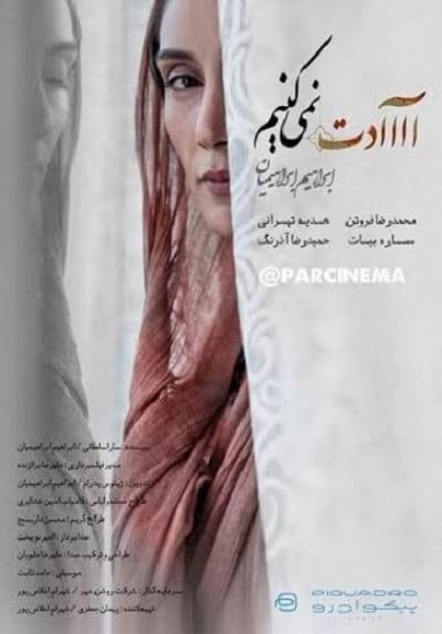 هدیه تهرانی در فیلم