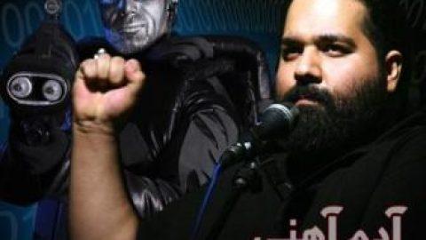 """دانلود آهنگ """"آدم آهنی"""" از رضا صادقی"""