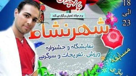 آغاز جشنواره تابستانه برج میلاد تهران با برپایی شهر نشاط