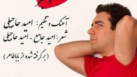 """دانلود آهنگ زیبای """"دلبر"""" از امید حاجیلی"""