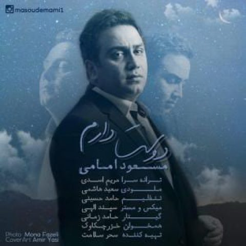 """دانلود آهنگ زیبای """"دوست دارم"""" از مسعود امامی"""