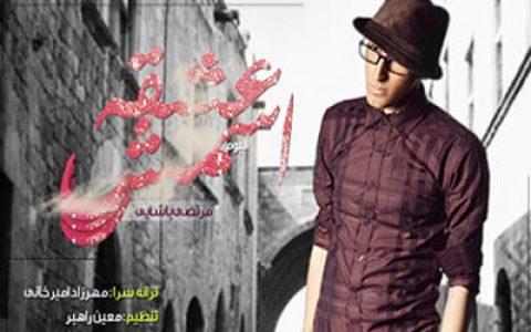 آلبوم جدید مرحوم مرتضی پاشایی منتشر شد