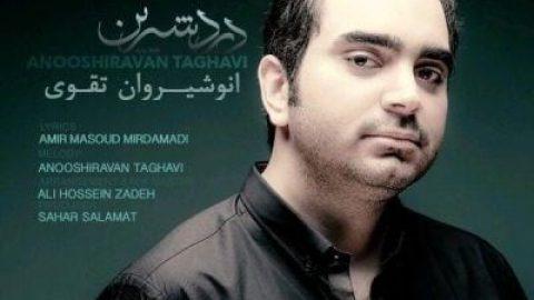 """دانلود آهنگ زیبای """"درد شیرین"""" از انوشیروان تقوی"""