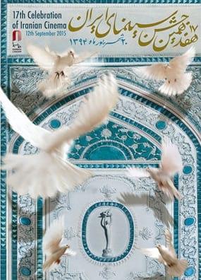 جشن سینمای ایران