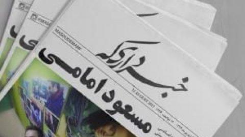 """دانلود آهنگ زیبای """"خبر داری که"""" از مسعود امامی"""