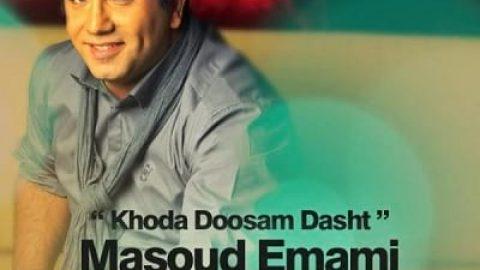 """دانلود آهنگ زیبای """"خدا دوسم داشت"""" از مسعود امامی"""