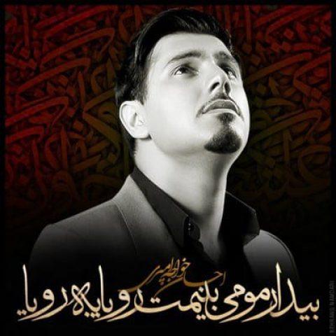 """دانلود آهنگ زیبای """"حس غریب"""" از احسان خواجه امیری"""