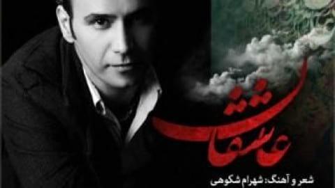 """دانلود آهنگ زیبای """"عاشقان"""" از شهرام شکوهی"""