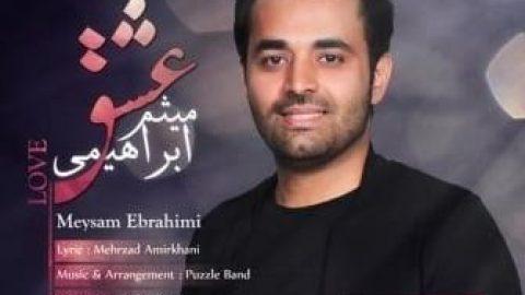 """دانلود آهنگ زیبای """"عشق"""" از میثم ابراهیمی"""