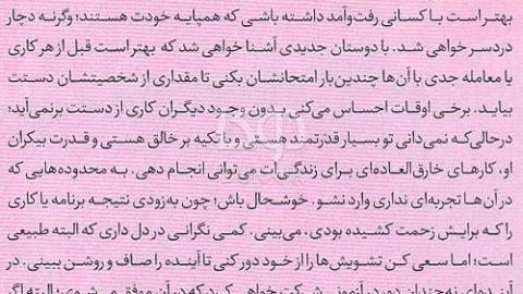 فال مجله موفقیت؛ نیمه اول مهر ۹۴