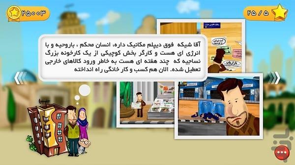 محله با صفا (4)