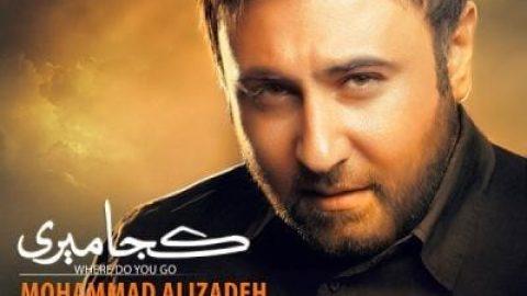 """دانلود آهنگ زیبای """"کجا میری"""" از محمد علیزاده"""