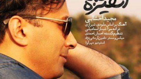 """دانلود آهنگ زیبای """"انگیزه تماشا"""" از مجید اخشابی"""