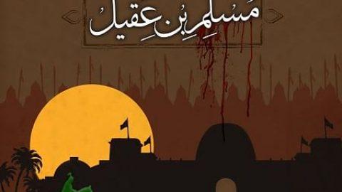 نوای محرم؛ روز اول، حضرت مسلم (ع)