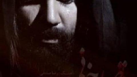 """دانلود آهنگ زیبای """"قرص ماه خونی"""" از رضا صادقی"""